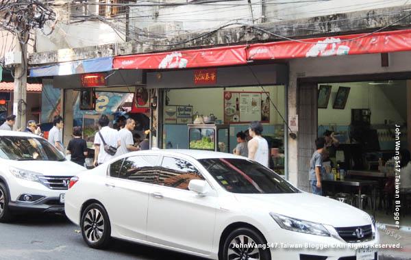 曼谷泰榮(榮泰)魚蛋粉Rung Reung Pork noodle.jpg
