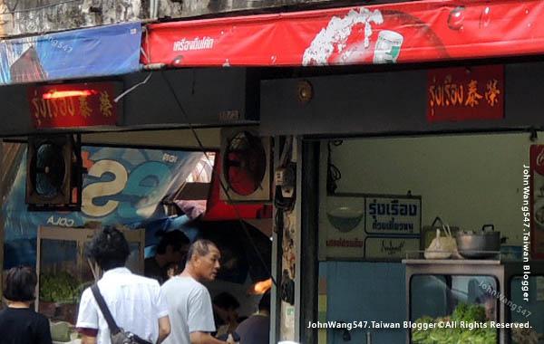 曼谷泰榮(榮泰)米粉湯Rung Reung Pork noodle@Phrom Phong.jpg