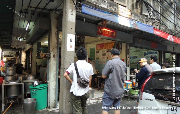 曼谷泰榮(榮泰泰米粉湯Rung Reung Pork noodle@Phrom Phong1.jpg
