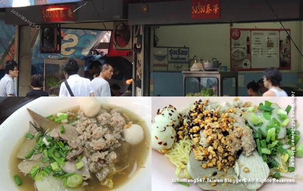 曼谷泰榮(榮泰)米粉湯Rung Reung Pork noodle.jpg