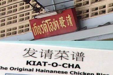 清邁發清海南雞飯