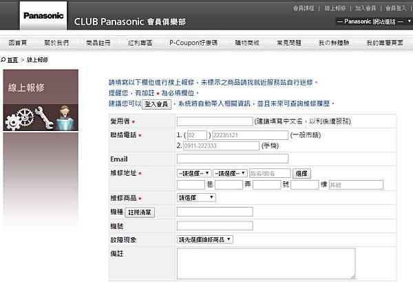 Panasonic 會員俱樂部線上報修.jpg