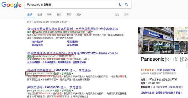 Panasonic 家電維修注意非官方維修站.jpg