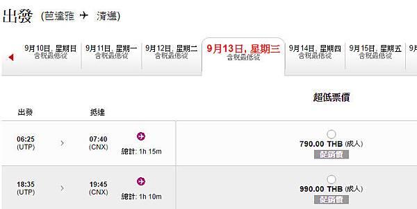 AirAsia芭達雅UTP(U-Tapao)機場飛清邁票價.jpg