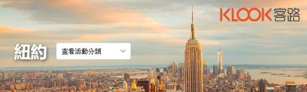 紐約景點門票一日行程Klook客路
