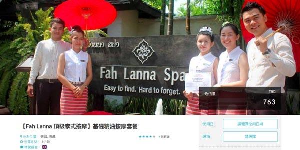 KKDAY線上預約Fah Lanna精油按摩套餐