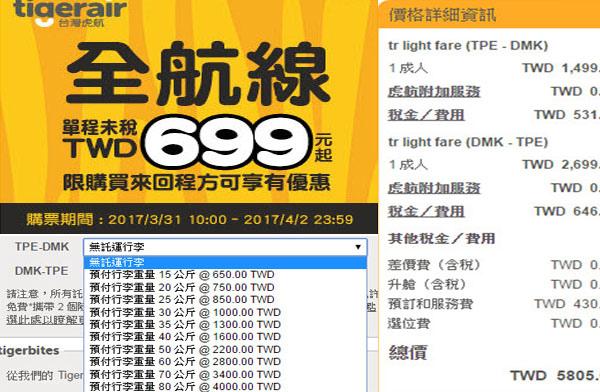 台灣虎航Tiger Taiwan曼谷來回機票217特價