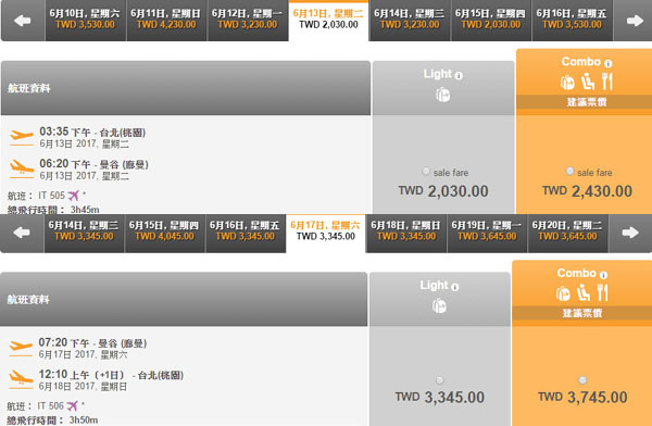 台灣虎航Tiger Taiwan曼谷機票1499元未稅起