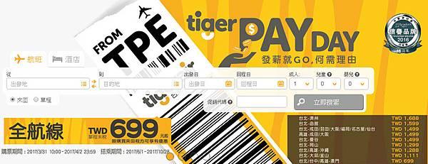 台灣虎航Tiger Taiwan全航線699元起