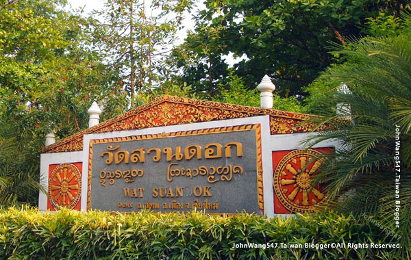 Wat Suan Dok Chiang Mai.jpg