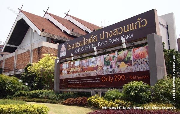Lotus Pang Suan Kaew Hotel Promo