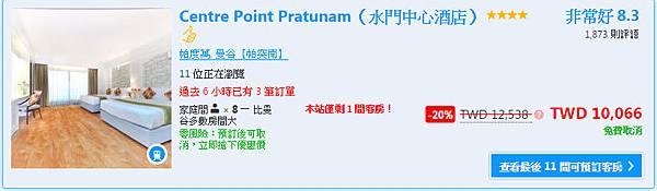 Centre Point Pratunam (Petchburi 15)Hotel Family room price