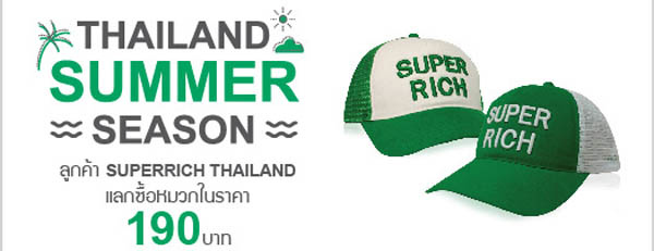 Superrich Cap with Special Price 190 Baht