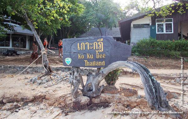 Koh Kudee (Ko Ku Dee)@Rayong Dome Travel.jpg