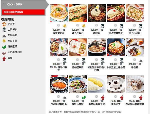 Airasia亞航泰國國內線機上餐點.jpg