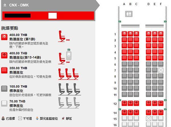 Airasia亞航泰國國內線挑選座位.jpg