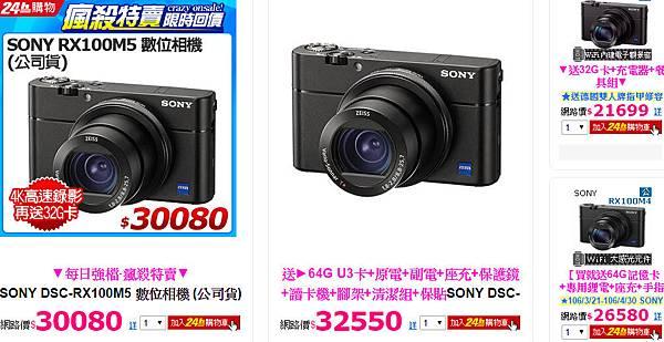 SONY DSC-RX100M5 數位相機 (公司貨)特價3
