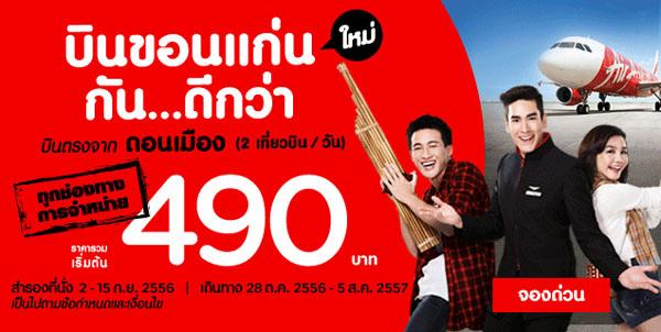 airasia Thailand Nadech.jpg