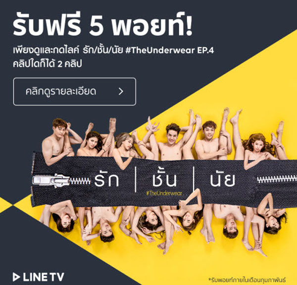 The Underwear The Series THAILAND LINE TV.jpg