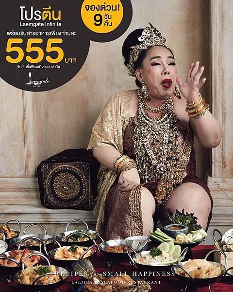 Laemgate Infinite seafood bangkok3.jpg