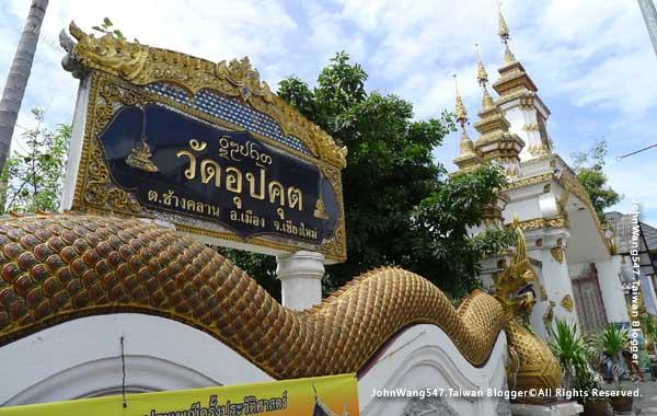 Wat U Pakut佛寺