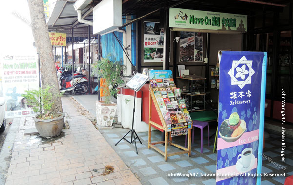 Move On Chiangmai清邁中文旅行社