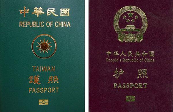 台灣 大陸護照