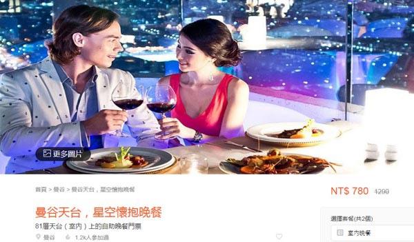 Baiyoke Sky Hotel 曼谷天台晚餐預約