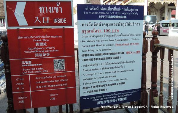 清邁佛寺Wat Chedi Luang柴迪隆寺2017門票公告