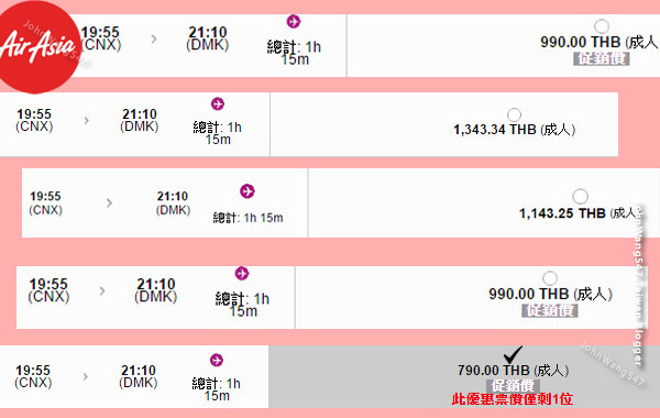 DMK airasia BKK-CNX price change