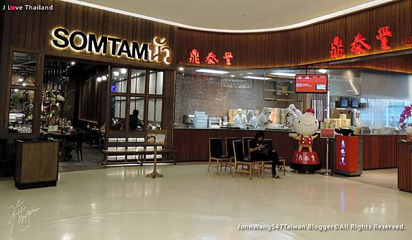 Som Tam Nua@Central Embassy百貨