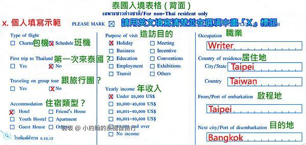 泰國入出境卡2.入境(背面)