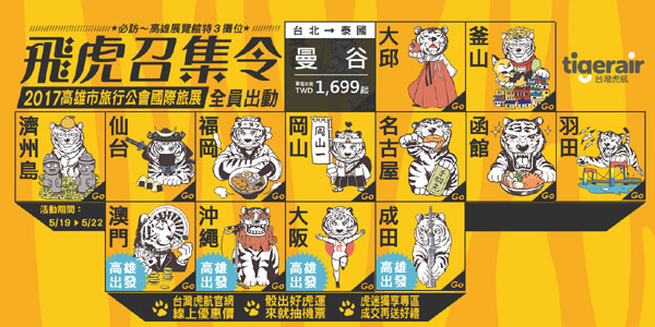 台灣虎航線上旅展,曼谷單程未稅NT$1699起