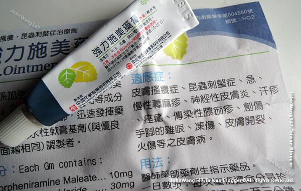 蕁麻疹 強力施美藥膏C.B. OINTMENT STRONG.jpg