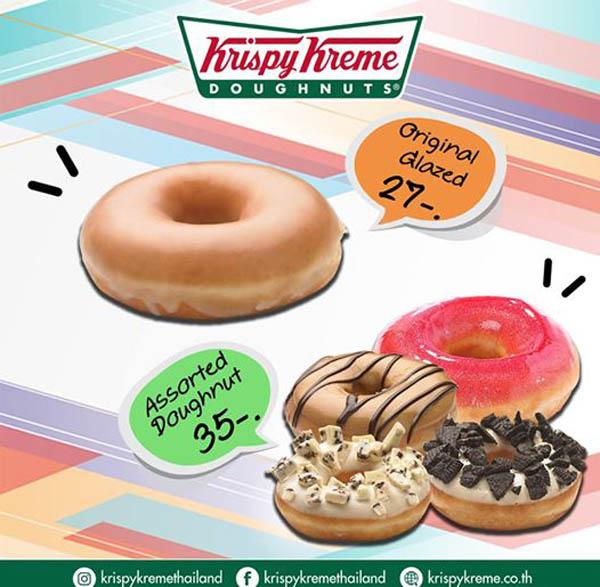 Krispy Kreme甜甜圈 泰國售價.jpg