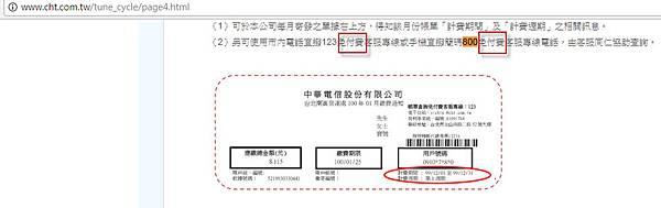 中華電信免付費客服電話.jpg