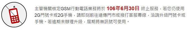 2G門號卡或2G手機GSM行動電話業務將於 106年6月30日 終止服務.jpg