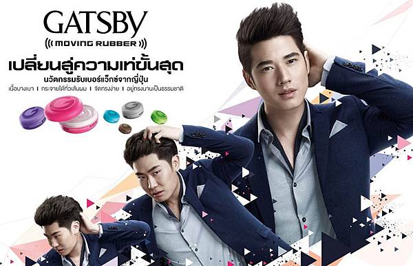 GATSBY Moving Rubber  Mario Maurer