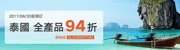 KLOOK泰國全產品94折
