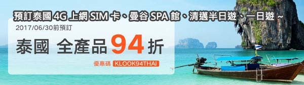 KLOOK Thailand travel Tickets