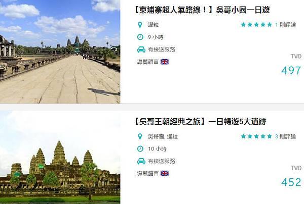 柬埔寨吳哥王朝經典一日遊