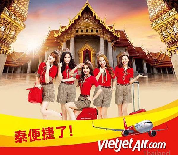泰越捷航空thai vietjet台中飛曼谷