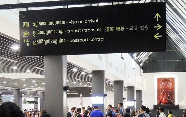 Siem Reap International Airport(REP)暹粒-吳哥國際機場2.jpg