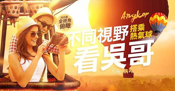 慶澤旅行社 吳哥窟 熱氣球