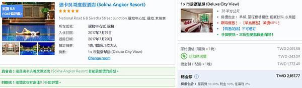 Sokha Angkor Resort sale price.jpg