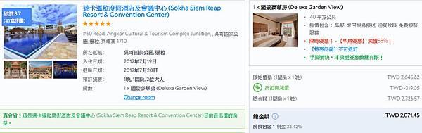 Sokha Siem Reap Resort & Convention Center sale price.jpg