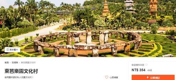 Pattaya東芭樂園文化村門票