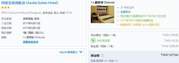 Asoke Suites Hotel Deluxe Room price
