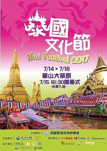 Thai Festival 2017.jpg