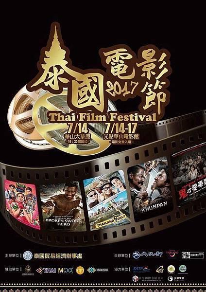 Thai Film Festival 2017.jpg